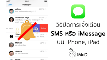 How To Stop Notification For Sms Imessage Iphone Ipad