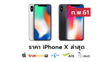 Iphonexpricelist Feb 2018 1