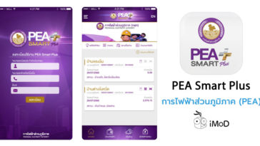 Pea Smart Plus 2 0 For Ios