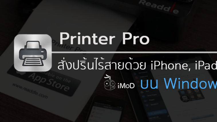 Printer Pro For Iphone Ipad On Window