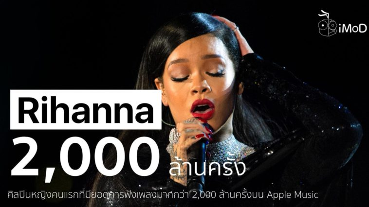 Rihanna Apple Music Cover