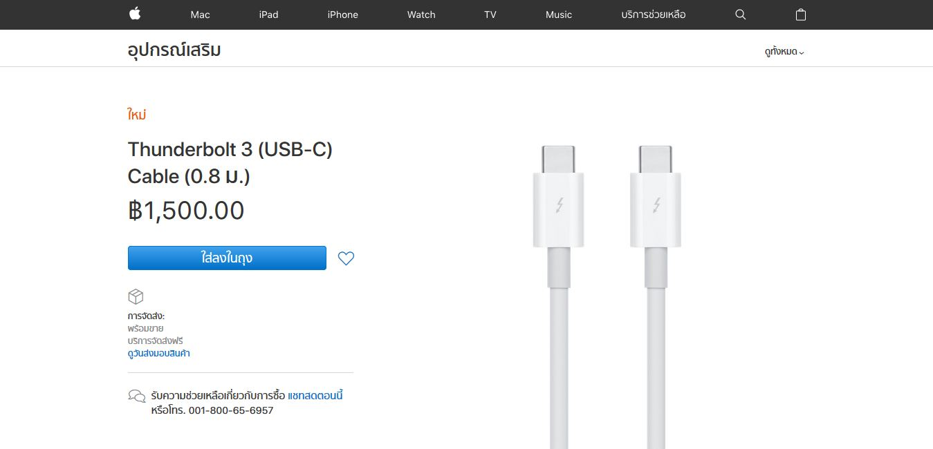 USB-C กับ Thunderbolt 3 ต่างกันอย่างไร - iPhoneMod