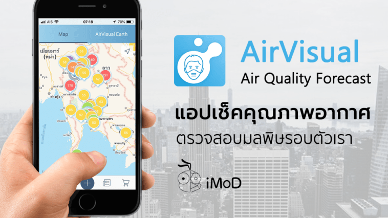 Airvisual Air Quality Forecast Check Aqi