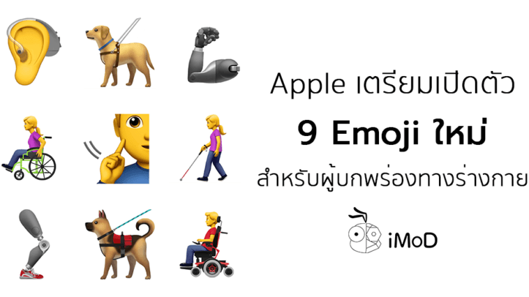 Apple New Accessibility Emoji