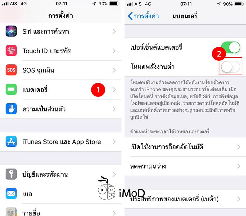 Close Low Power Mode Photo Cannot Load Icloud 1