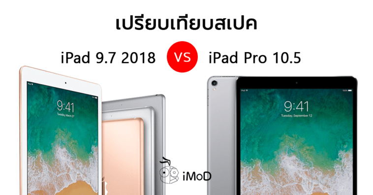 Compare Ipad 9.7 2018 And Ipad Pro 10
