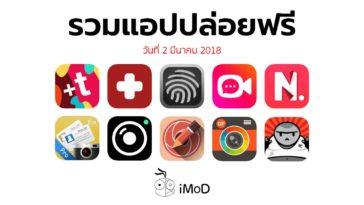 Free Apps Released 02 03 2018 Cover