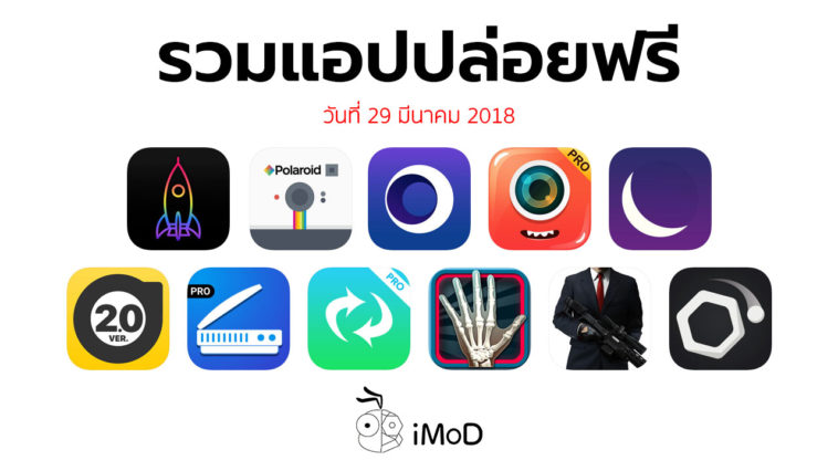 Free Apps Released 29 03 2018 Cover