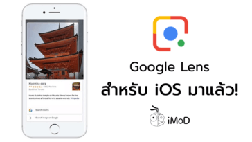 Google Lens Available For Ios