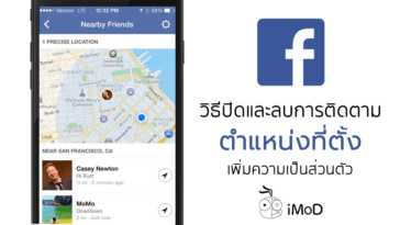 How To Close And Delete Facebook Location Tracking On Iphone Ipad
