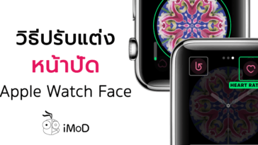 How To Customize Apple Watch Face