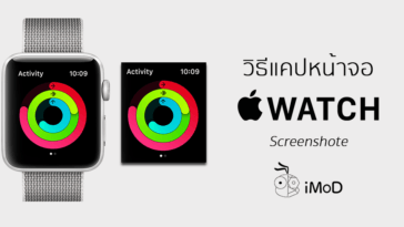 How To Screenshote Apple Watch