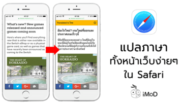 How To Traslate Safari Web Page Iphone