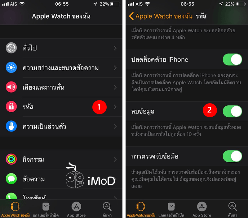 How To Use Passcode On Apple Watch For More Security 5