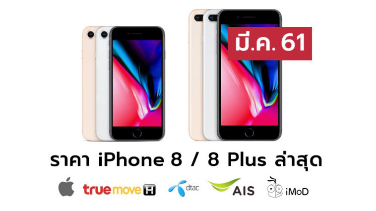 Iphone8pricelist March 2018