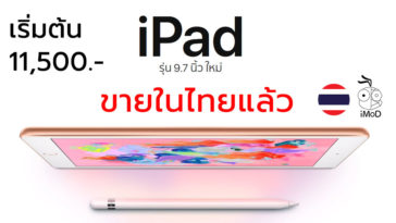 Ipad 9 7 2018 Released Th