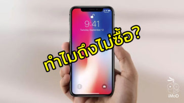 Iphone X No Upgrade Survey Reasons