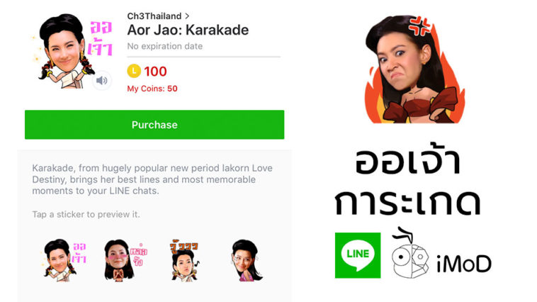 Kararede Line Sticker