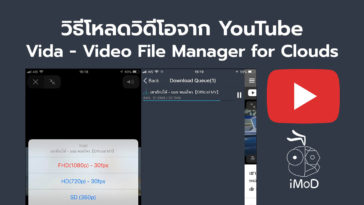 App Vida Video File Manager Cover