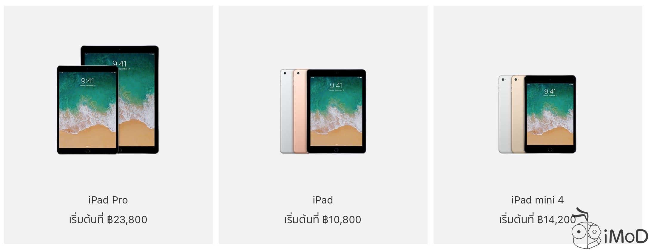 Apple Store Edu Ipad Thailand