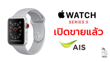 Apple Watch Series 3 Cellular Ais