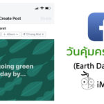 Facebook Earth Day 2018 Cover