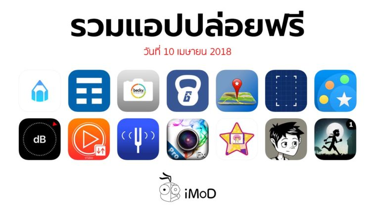 Free Apps Released 10 04 2018 Cover