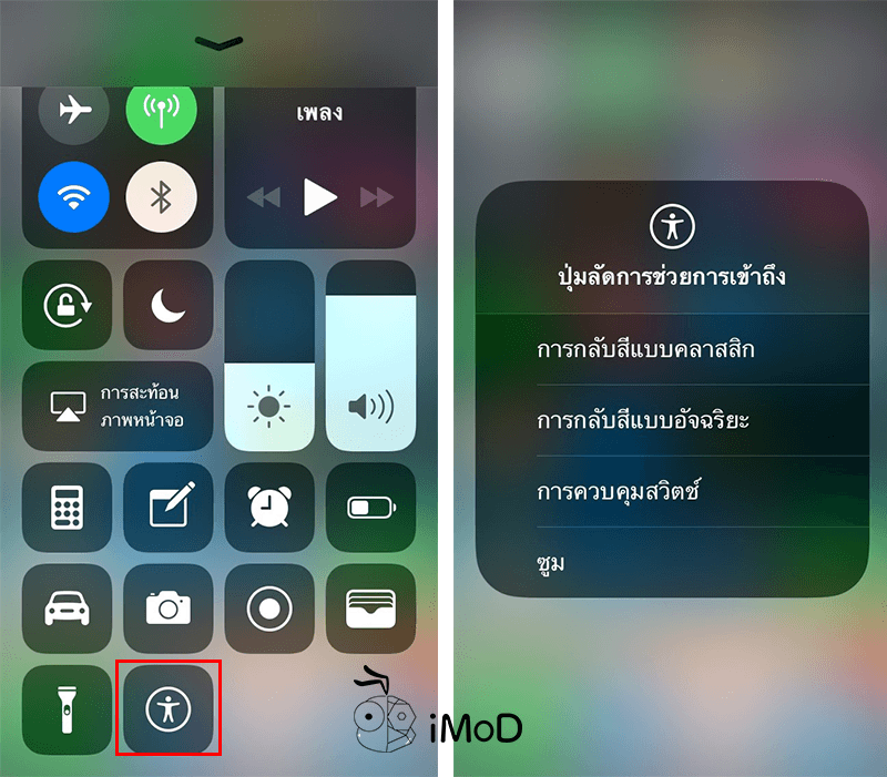 How To Access Accessibility Shortcut Iphone X 5