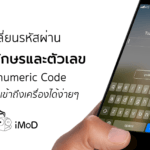 How To Alphanumeric Code Iphone