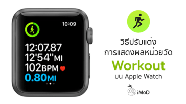 How To Customize Apple Watch Workout Metric Display