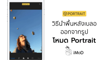How To Remove Portrait Mode Effect After Take Photo