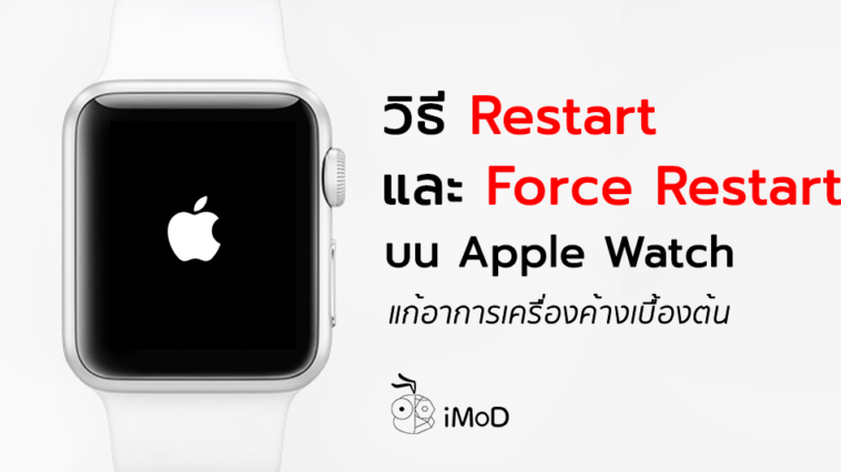 How To Restart And Force Restart Apple Watch