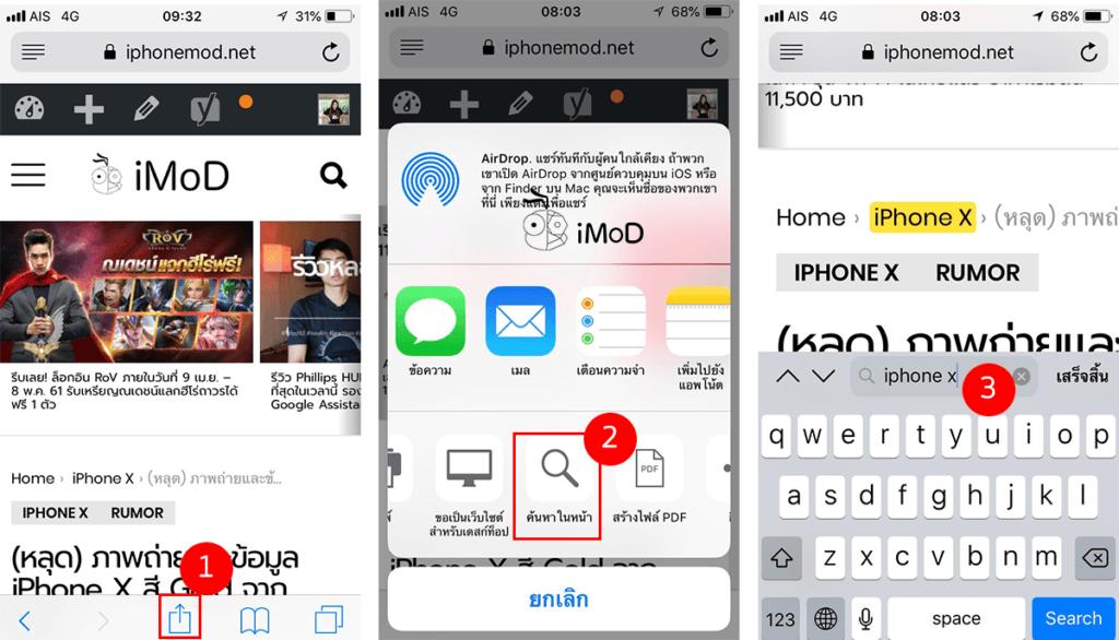 How To Searth In Web Safari Chrome Iphone Ipad 1