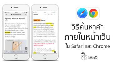 How To Searth In Web Safari Chrome Iphone Ipad
