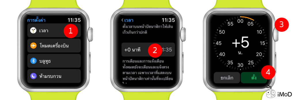 How To Set Apple Watch Time Faster 1