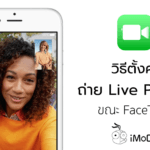 How To Setting Live Photos Capture When Facetime