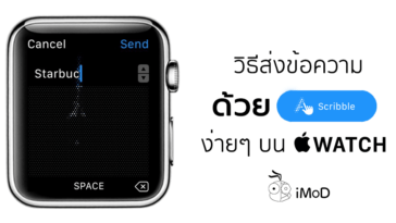 How To Use Scribble On Apple Watch