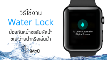 How To Use Water Lock Apple Watch
