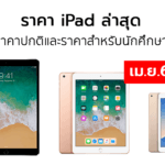 Ipad Pricelist April 2018