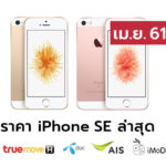 Iphonesepricelist April 2018