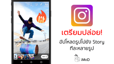 Instagram Stories Multiple Upload