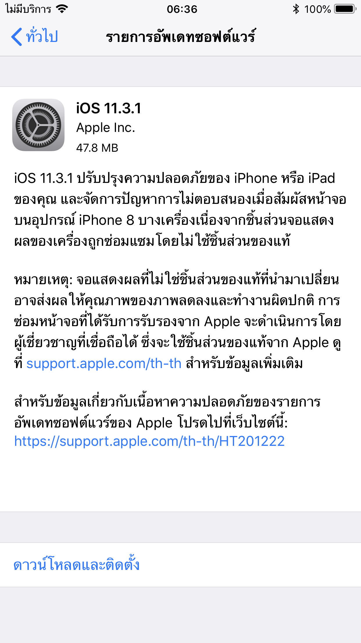 Ios 11 3 1 Iphone 8 Fixed 3
