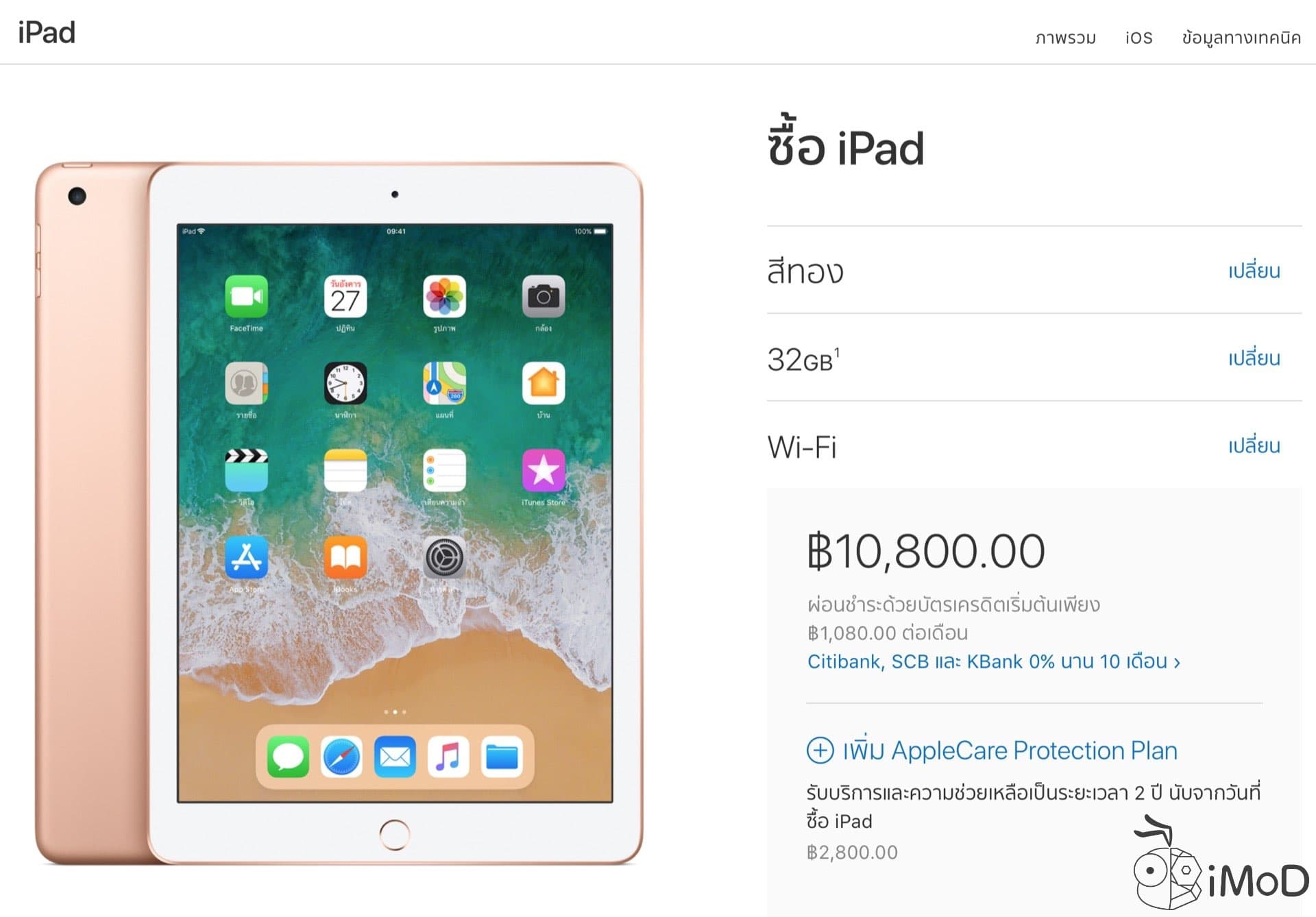 Ipad 6th Gen Apple Store Online Edu