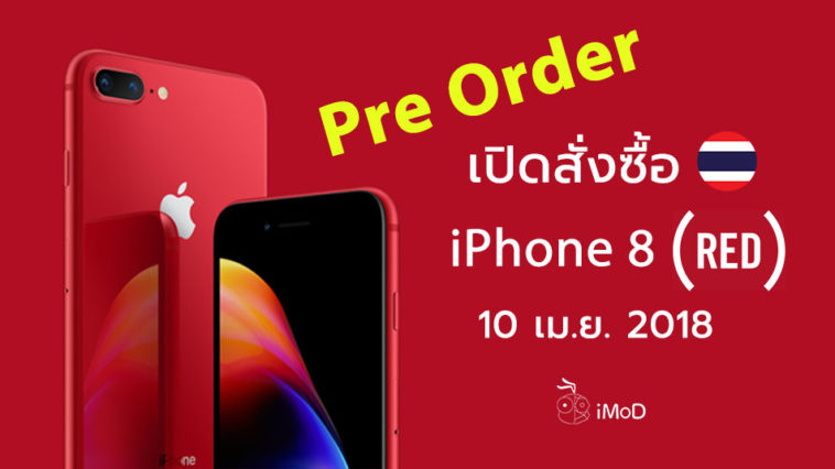 Iphone 8 Red Pre Order 10 April 2018 Cover