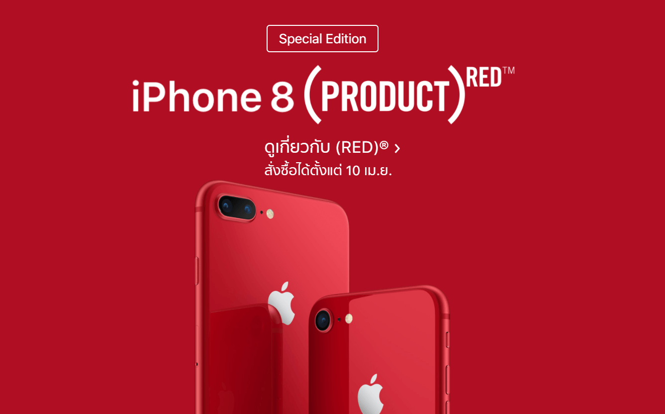 Iphone 8 Red Th