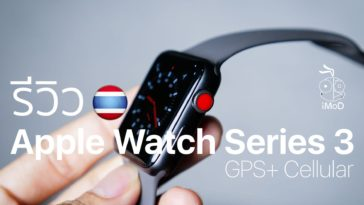 Review Apple Wacth Series 3 Cellular Cover