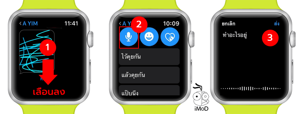Send Message On Apple Watch Tips 3