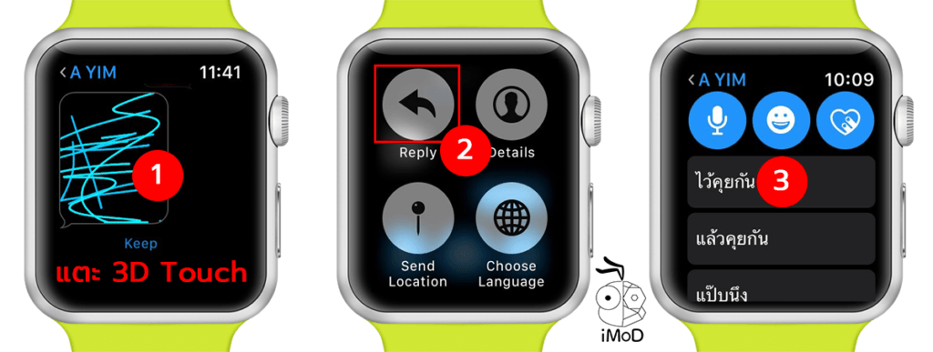 Send Message On Apple Watch Tips 4