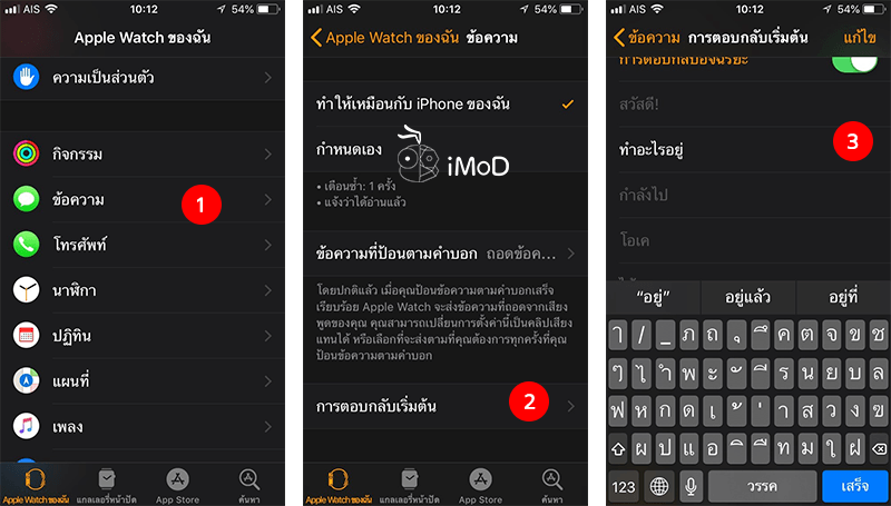 Send Message On Apple Watch Tips 7