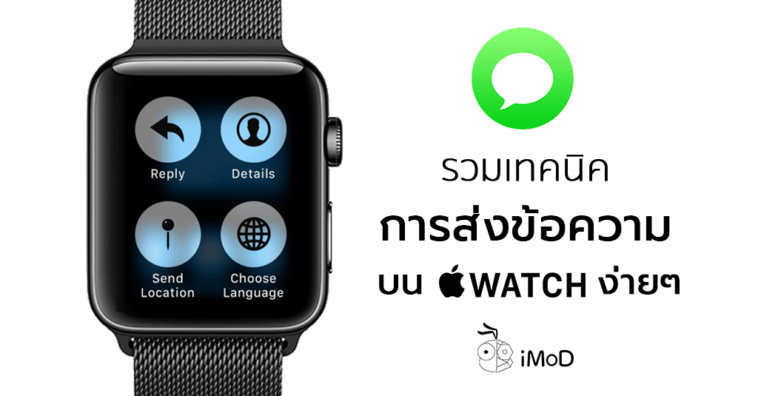 Send Message On Apple Watch Tips